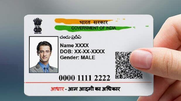 Aadhaar Card Update: स्वयं सेवा पोर्टल में जाकर खुद से अपडेट कर सकते हैं नाम, पता और जन्मतिथि और लिंग, जानें यहां
