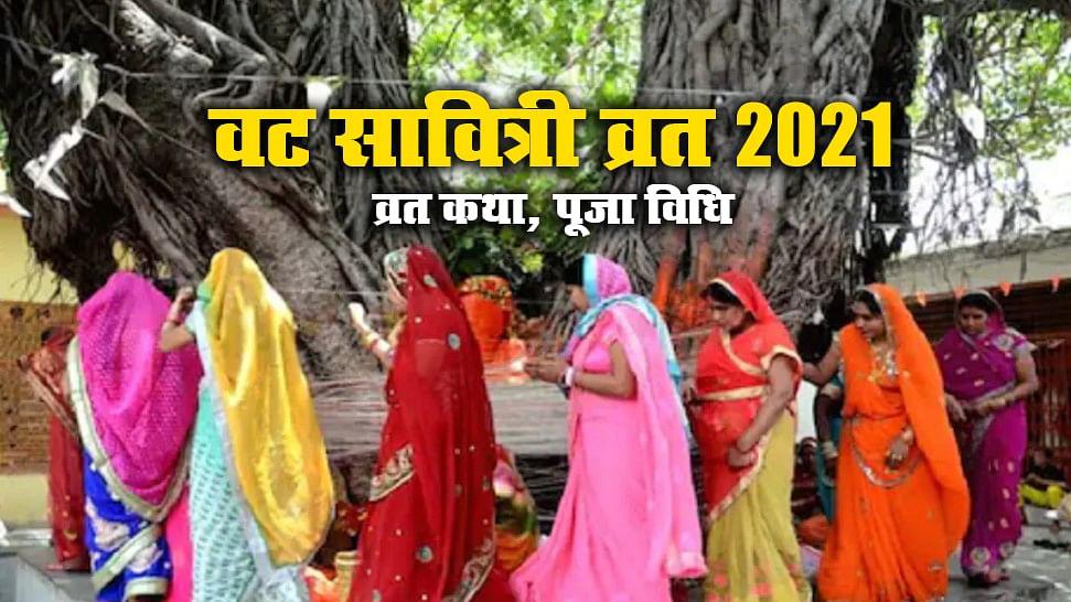 Vat Savitri Puja 2021 Puja Vidhi: वट सावित्री पर जरूर सुनें ये व्रत कथा, जानें इससे जुड़ी ये मान्यताएं व इस दिन क्या करना चाहिए क्या नहीं