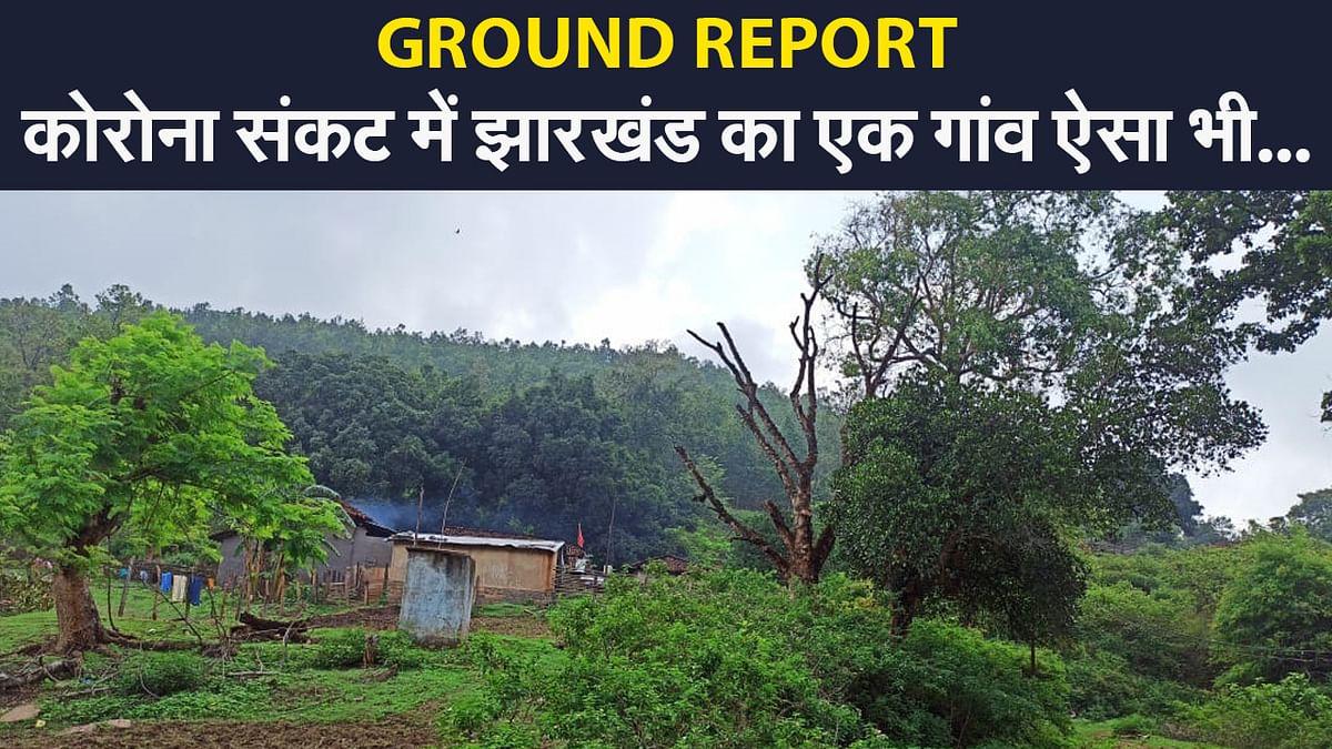 ग्राउंड रिपोर्ट में देखिए झारखंड के कोरवा जनजाति वाले केवना गांव की हकीकत