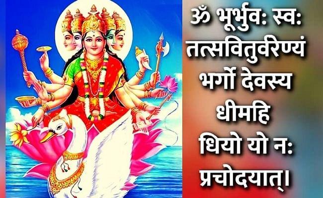 Gayatri Jayanti 2021 : आज है गायत्री जयंती, इन शुभ मुहूर्तो में करें पूजा-अर्चना, मिलेगा चारों वेदों के अध्ययन करने के बराबर फल