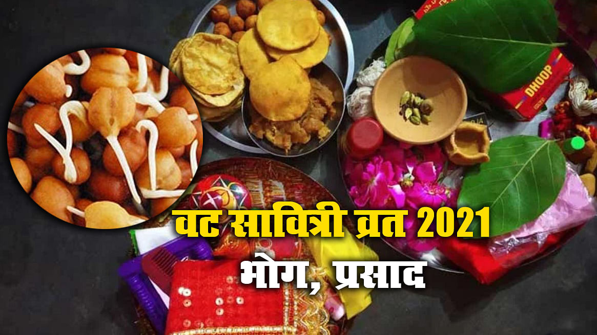 Vat Savitri Puja 2021: आज भोग के रूप में चढ़ाएं आम का मुरब्बा, भिगोए चने, पूरी-पुए, मिलेगा अखंड सौभाग्य का मिलेगा वर, जानें प्रसाद बनाने की विधि