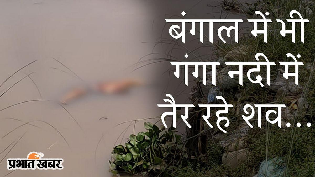 बंगाल के मालदा में भी गंगा नदी में तैर रहे कोरोना संक्रमितों के शव, दूसरे राज्यों से बहकर आने का दावा