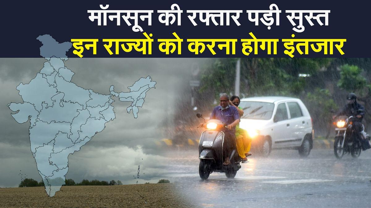 Weather Alert: इन राज्यों में 26 जून के बाद मानसून की एंट्री, बिहार-झारखंड और यूपी में धीमी पड़ी रफ्तार