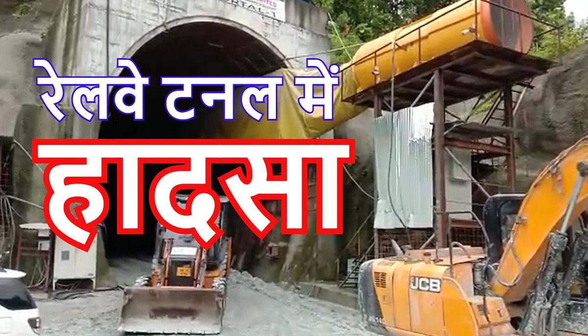 कलिम्पोंग के पास रेलवे टनल में भू-स्खलन, झारखंड के 2 श्रमिकों की मौत, 5 मजदूर घायल