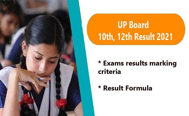 UP Board 10th, 12th Result 2021: जानिए कब जारी हो सकता है बोर्ड एग्जाम का रिजल्ट, तैयारियां पूरी, शिक्षा-मंत्री ने दी जानकारी