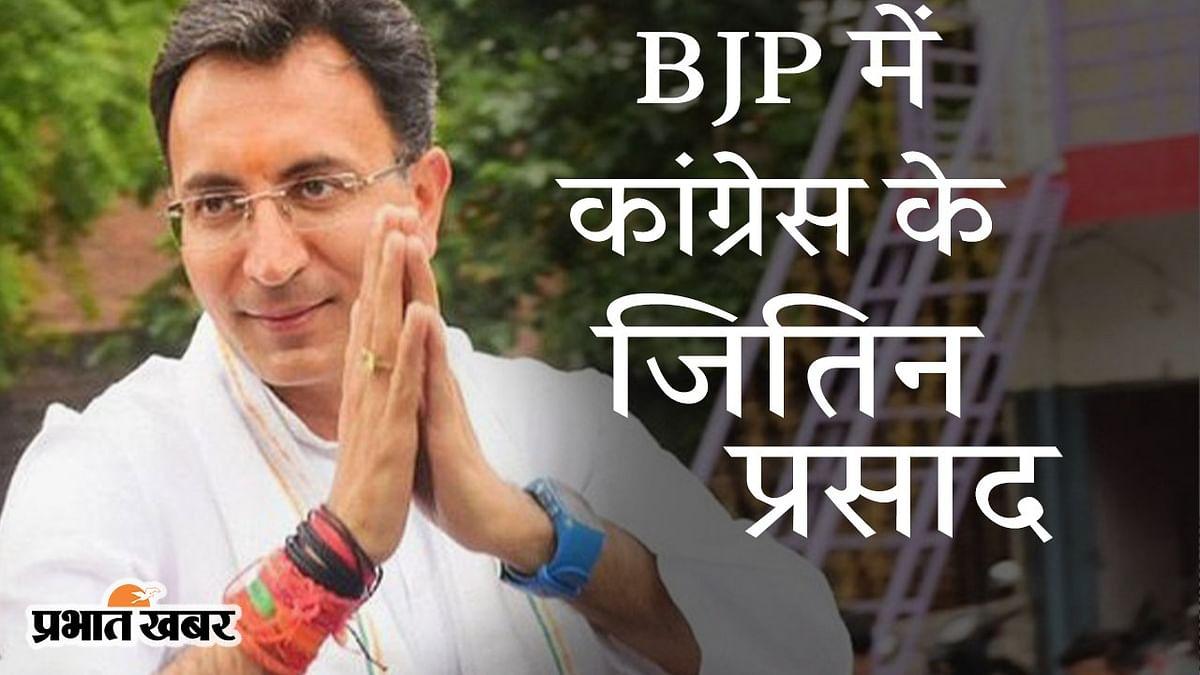 BJP में कांग्रेस के दिग्गज जितिन प्रसाद, UP चुनाव से पहले ब्राह्मण चेहरे के हाथों में 'कमल' से राहुल का गुट बेचैन