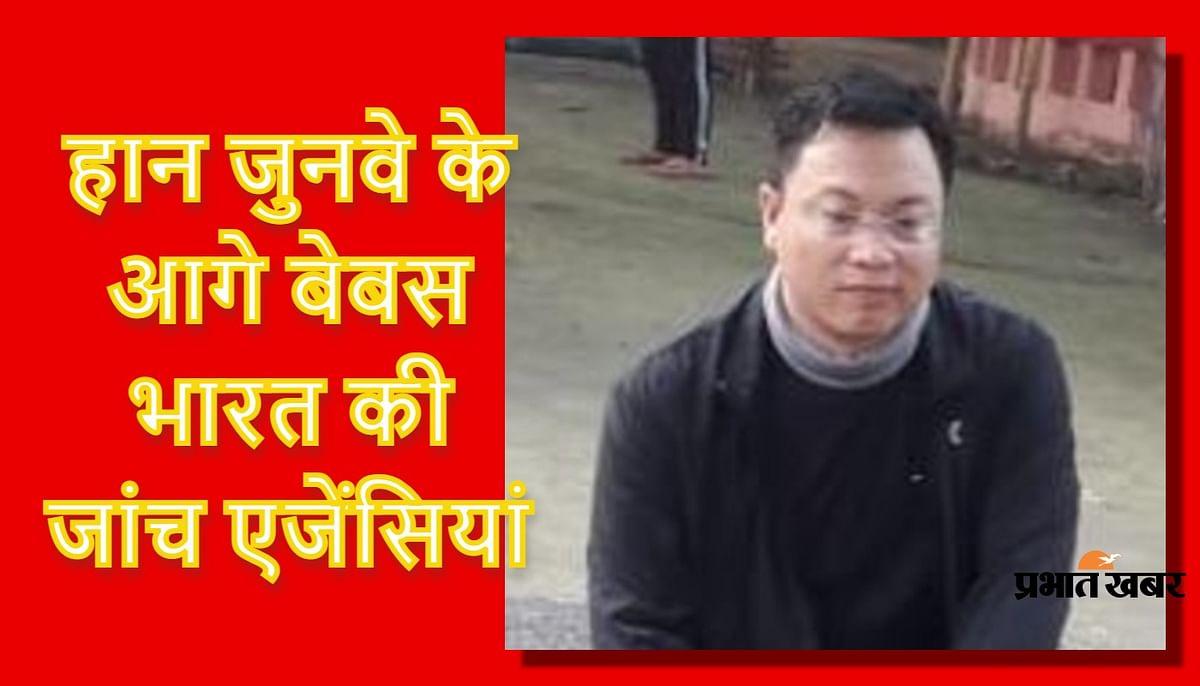 बांग्लादेश के रास्ते चीन से आये हान जुनवे के गैजेट को अब तक डी-कोड नहीं कर पायी एजेंसियां