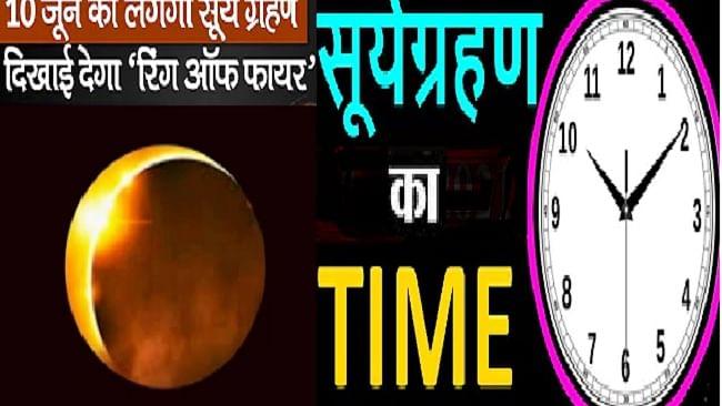 Surya Grahan 2021 Date, India Timings Live Updates: भारत में अब दिखेगा सूर्यग्रहण,  जानें कितने बजे ग्रहण होगा खत्म और किन राशियों पर पड़ेगा इसका प्रभाव, जानें पूरी डिटेल्स...