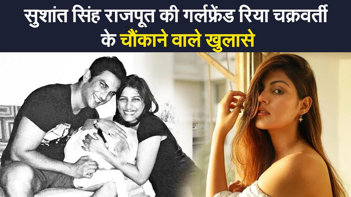 सुशांत सिंह राजपूत की गर्लफ्रेंड रिया चक्रवर्ती के चौंकाने वाले खुलासे, कहा- सुशांत के साथ बहन और जीजा लेते थे ड्रग्स