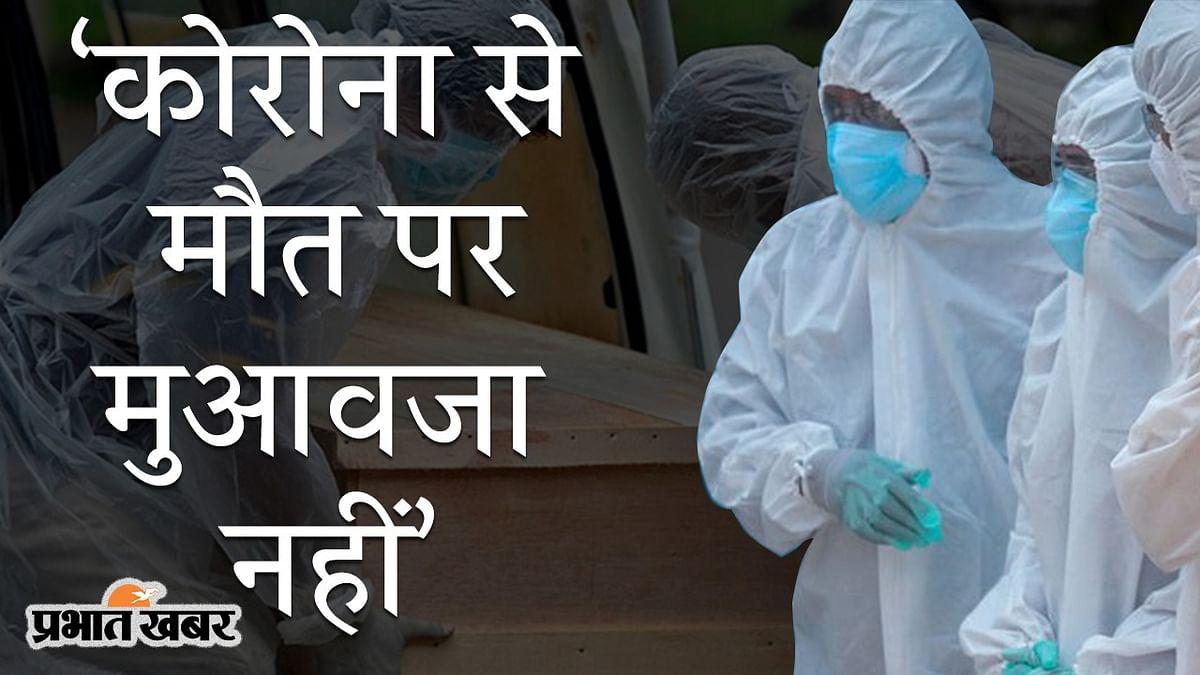 'कोरोना से मौत पर मुआवजा नहीं', केंद्र का SC में जवाब, कोविड-19 संक्रमण और SDRF को बताई वजह