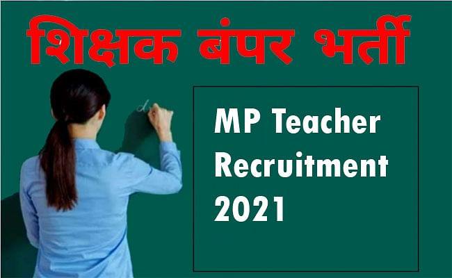 MP Teacher Recruitment 2021: होने वाली है 23 हजार शिक्षकों की भर्ती, सीएम शिवराज  सिंह चौहान ने किया ऐलान, ऐसे कर सकते हैं आवेदन