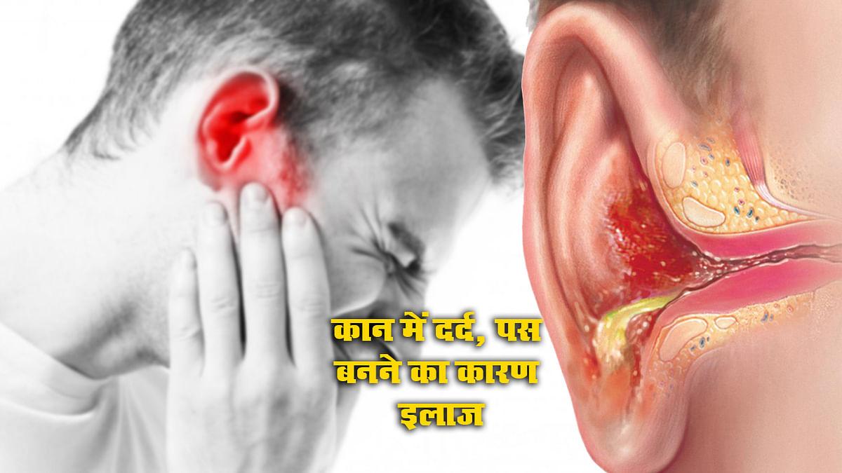 Ear Infection का किन्हें होता है खतरा, दर्द या पस बनने की समस्या से हैं परेशान तो पर्दे में छेद तक कर सकते है ये फंगल वायरस, जानें बचाव के उपाय