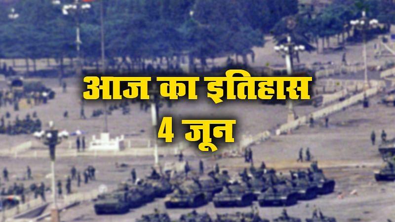 Aaj Ka Itihas, 4 June: चीन में सेना ने निहत्थे युवा प्रदर्शनकारियों पर की बर्बरता, आज ही जापानी एजेंट ने चीनी राष्ट्रपति की थी हत्या, जानें भारतीय इतिहास में क्या है खास