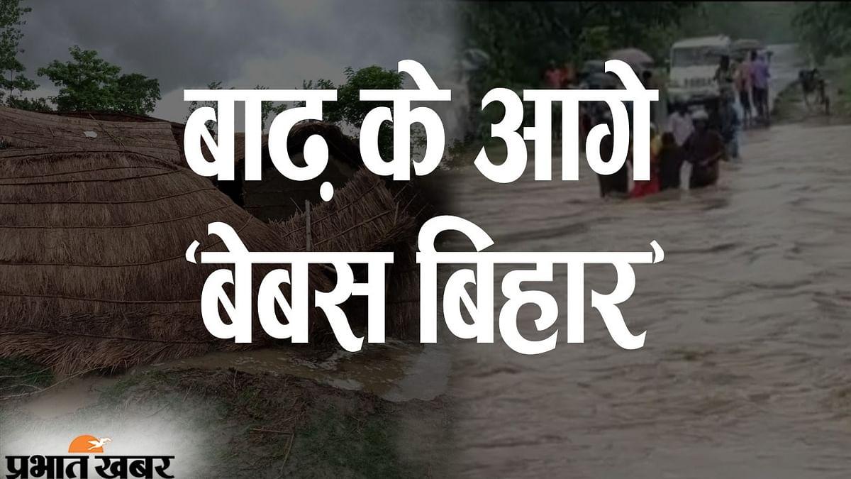 बिहार पर इस साल भी बाढ़ का खतरा, बादल से बरस रहा खौफ, 'जलप्रलय' का नेपाल कनेक्शन जानते हैं?