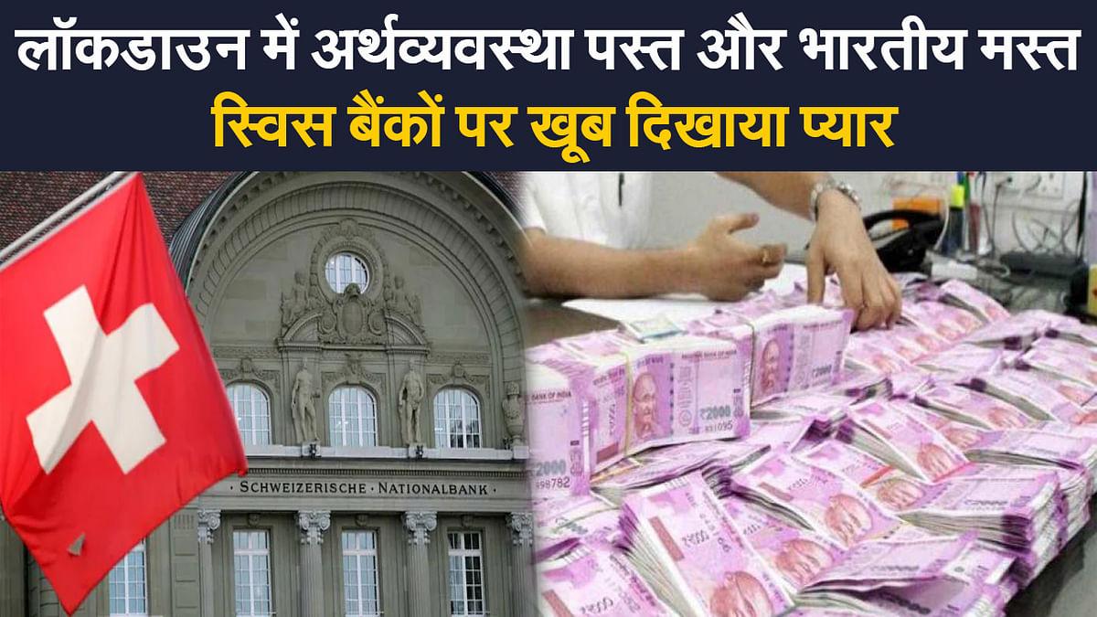Indian Money In Swiss Bank: लॉकडाउन में भारतीय रईसों और कंपनियों ने स्विस बैंक पर खूब दिखाया प्यार