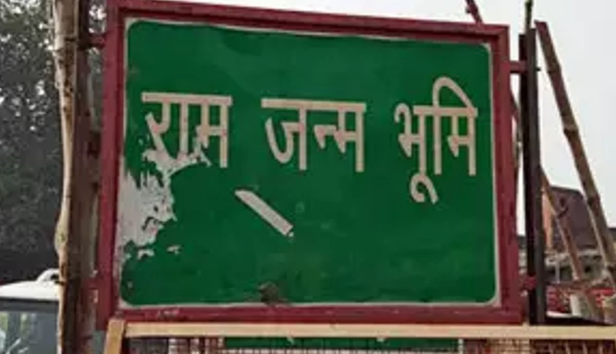 अयोध्या जमीन विवाद मामला : सामना में आक्रामक टिप्पणी को लेकर भाजपा-शिवसेना कार्यकर्ताओं में झड़प