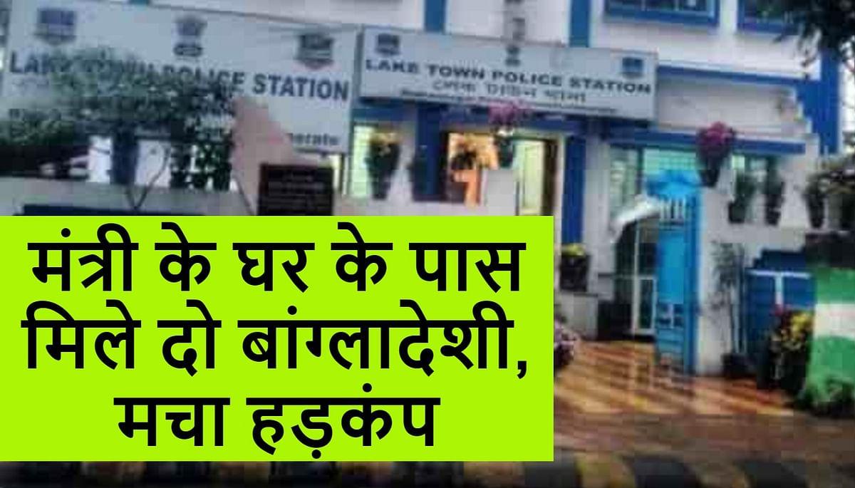 बंगाल में मंत्री के घर के पास से दो बांग्लादेशी गिरफ्तार, हिंदू नाम से रह रहे थे श्रीभूमि में