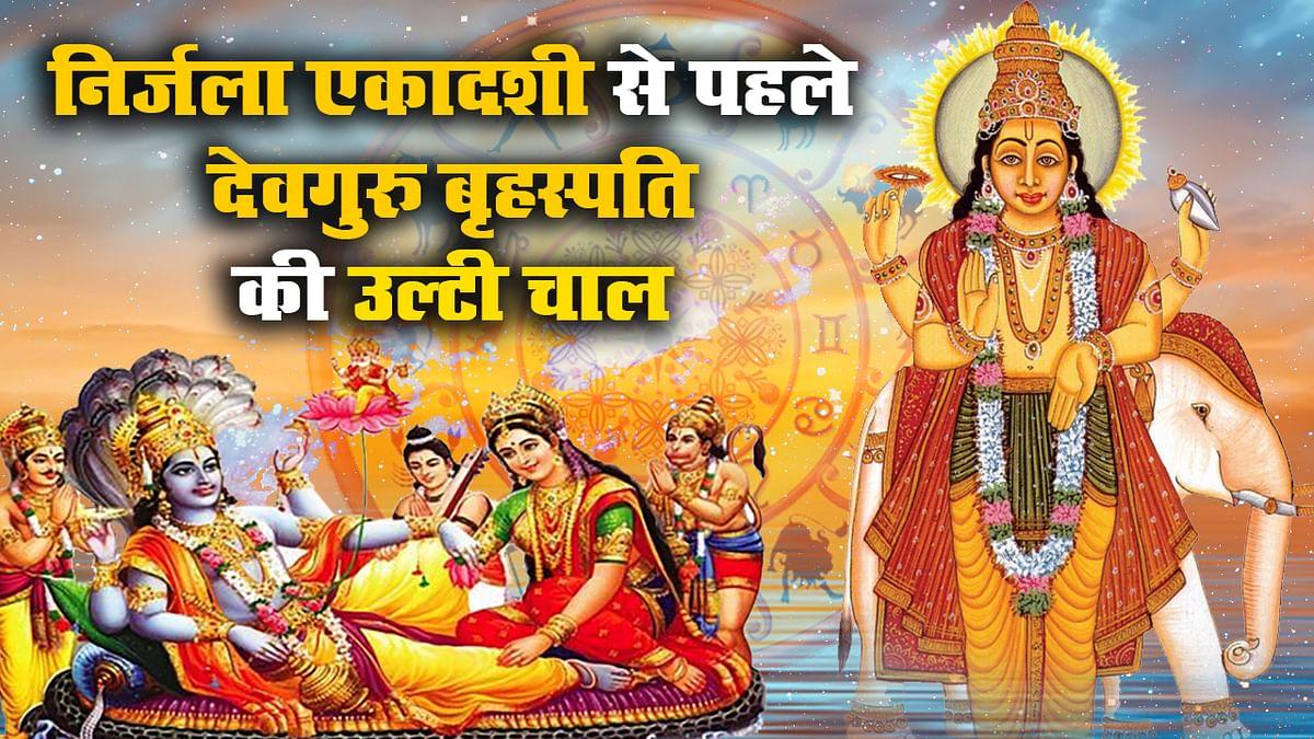 Guru Vakri 2021 Effects: आज Ganga Dussehra पर देवगुरु बृहस्पति कुंभ में होंगे वक्री, जानें मेष से मीन तक सभी राशियों पर क्या पड़ेगा प्रभाव