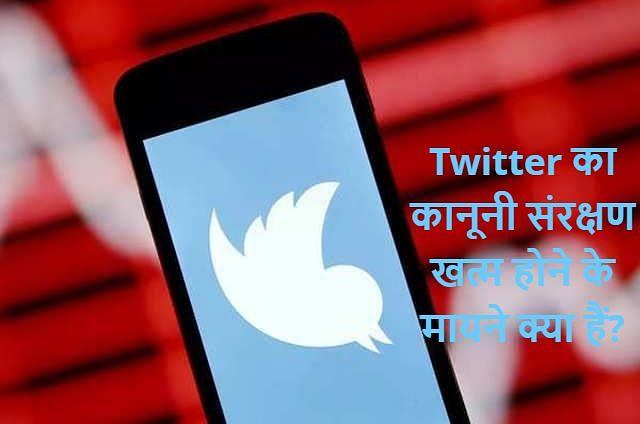 FIR On Twitter: क्या है IT एक्ट की धारा 79, जिसके तहत सरकार ने ट्विटर से छीन लिया कानूनी संरक्षण?