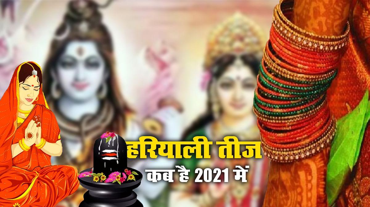 Hariyali Teej 2021 Date: इस साल कब है हरियाली तीज व्रत, किस शुभ मुहूर्त में सुहागिन महिलाएं करेंगी पूजा, जानें पूजन विधि, महत्व व मान्यताएं