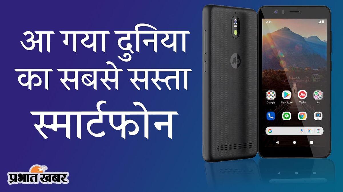 दुनिया का सबसे सस्ता Reliance Jio Phone Next स्मार्टफोन, दमदार फीचर्स का वादा, 10 सितंबर से बिक्री