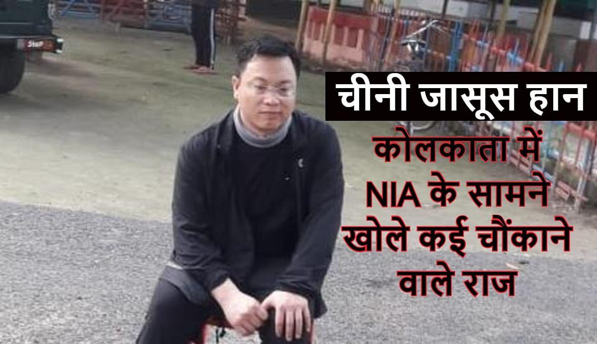 चीनी जासूस हान जुनवे ने कोलकाता में एनआइए के सामने उगले कई चौंकाने वाले राज