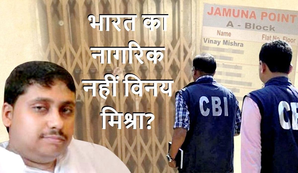 कोयला व पशु तस्करी मामला : विनय मिश्रा को गिरफ्तारी से मिलेगा संरक्षण या नहीं, सुनवाई 9 को