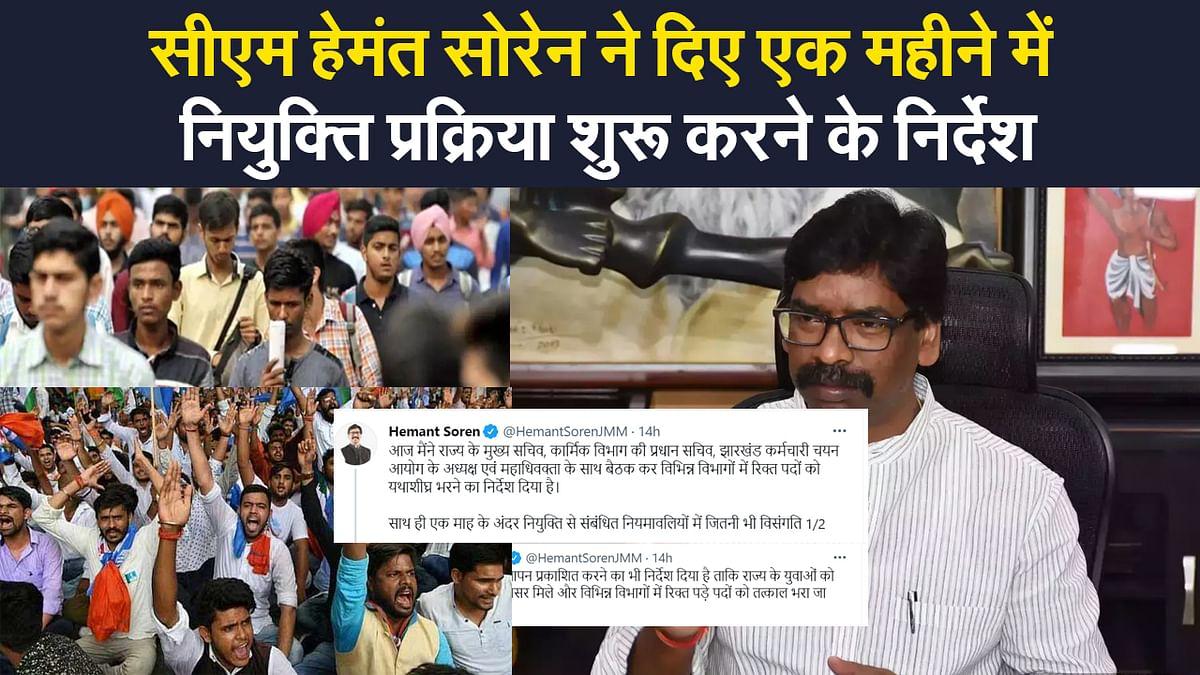 Jharkhand govt vacancy: सीएम हेमंत सोरेन ने दिए एक महीने में नियुक्ति प्रक्रिया शुरू करने के निर्देश, इतने पद हैं रिक्त