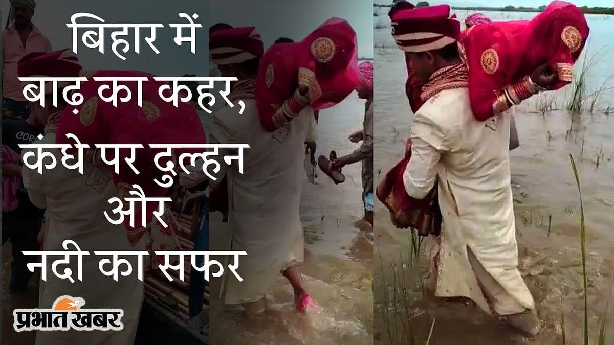 बिहार में बाढ़ 'एक प्रेमकथा', दूल्हे के कंधे पर दुल्हन और नदी पार करने का सफर, देखिए VIDEO