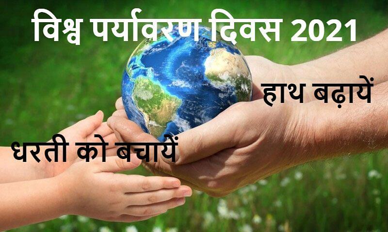 World Environment Day 2021: हरी-भरी वसुंधरा के लिए साथ आयें, हाथ बढ़ायें, सिर्फ सोशल मीडिया पर फोटो पोस्ट करने से कुछ नहीं होगा