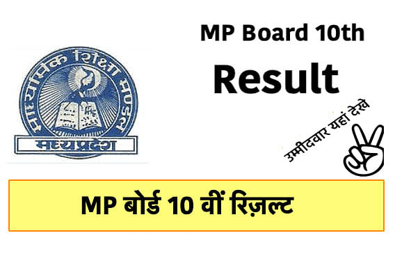 MPBSE MP Board 10th Result 2021: एमपी बोर्ड ने जारी किया 10वीं का रिजल्ट, 4 स्टेप्स में देख सकेंगे नतीजे
