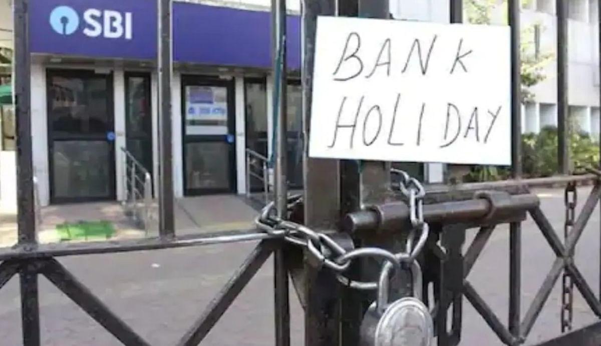 Bank Holidays : जुलाई के अंतिम सप्ताह में 2 दिन बंद रहेंगे बैंक, फटाफट निपटा लीजिए अपना काम