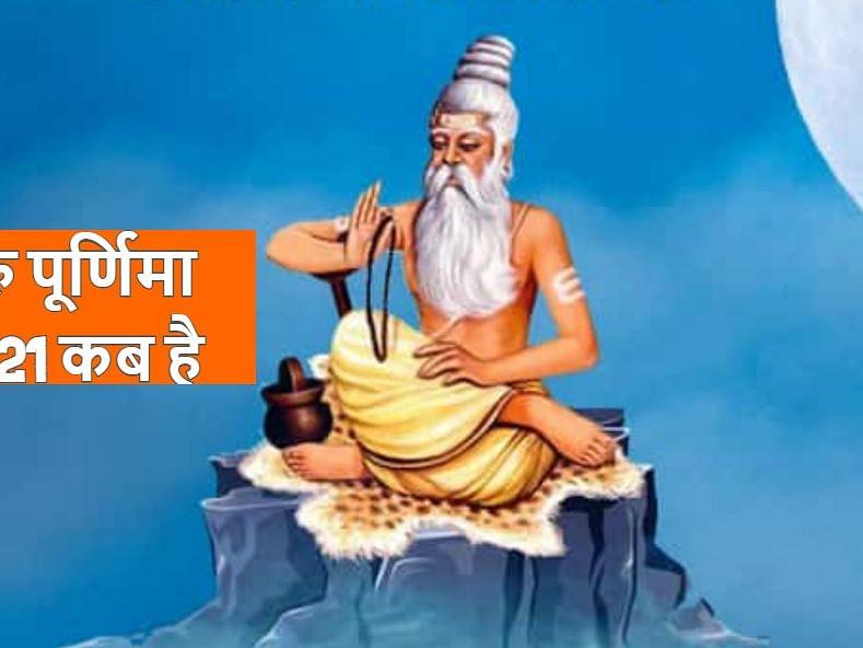 Guru Purnima 2021 Date: इस शुभ मुहूर्त और विशेष संयोग में करें आषाढ़ मास की गुरु पूर्णिमा की पूजा, जानें महत्व