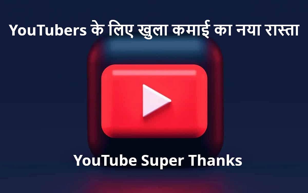 YouTube लाया नया Super Thanks फीचर, यूट्यूबर्स के लिए खुला कमाई का नया रास्ता