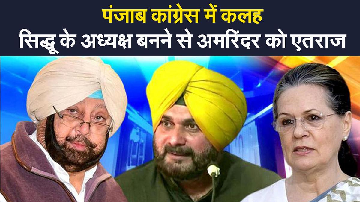 Punjab Congress Crisis: पंजाब कांग्रेस में कलह जारी, सिद्धू के अध्यक्ष बनने से अमरिंदर को एतराज