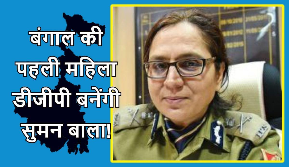 बंगाल की पहली महिला डीजीपी बनेंगी सुमन बाला साहू! ममता सरकार ने केंद्र को भेजी 11 आईपीएस की लिस्ट