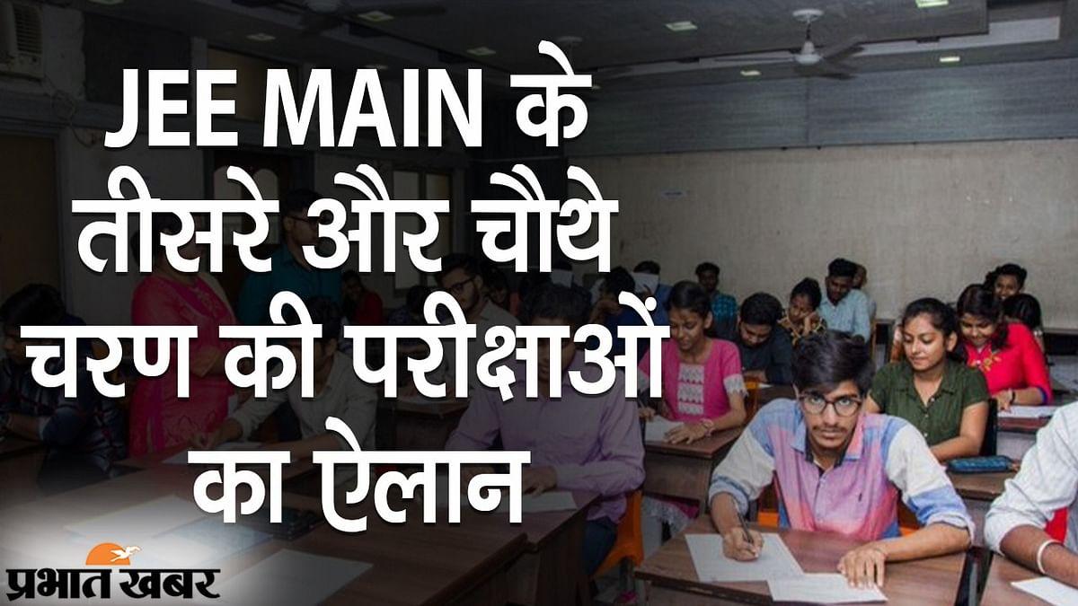JEE Main के तीसरे और चौथे चरण की परीक्षाओं का ऐलान, केंद्रीय शिक्षा मंत्री रमेश पोखरियाल ने शेयर की डेटलिस्ट