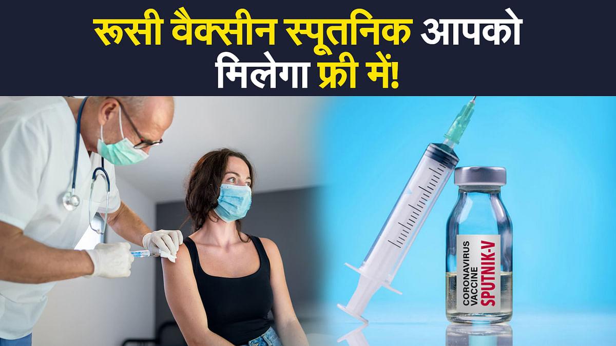 Free Vaccination: केंद्र के वैक्सीनेशन अभियान में जल्द शामिल होगी स्पूतनिक V, मिलेगी फ्री में