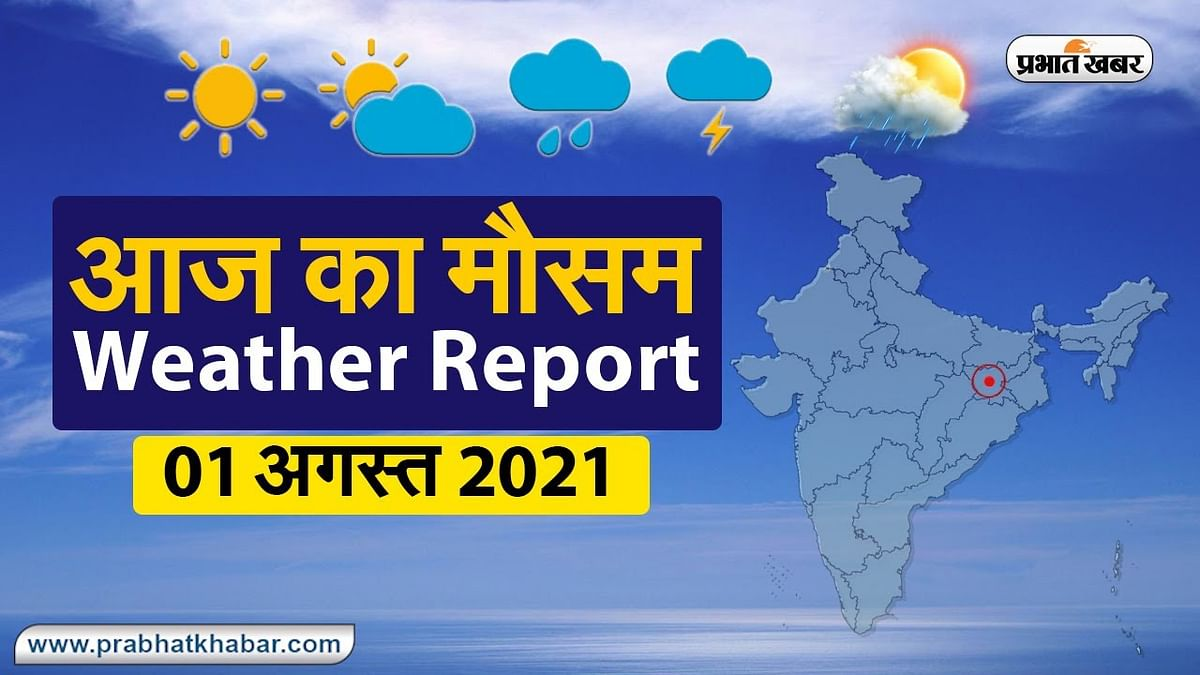 Weather Today 1 August 2021: अगस्त के पहला सप्ताह बिहार, UP, झारखंड, दिल्ली में देगा बारिश, जानें आज का मौसम