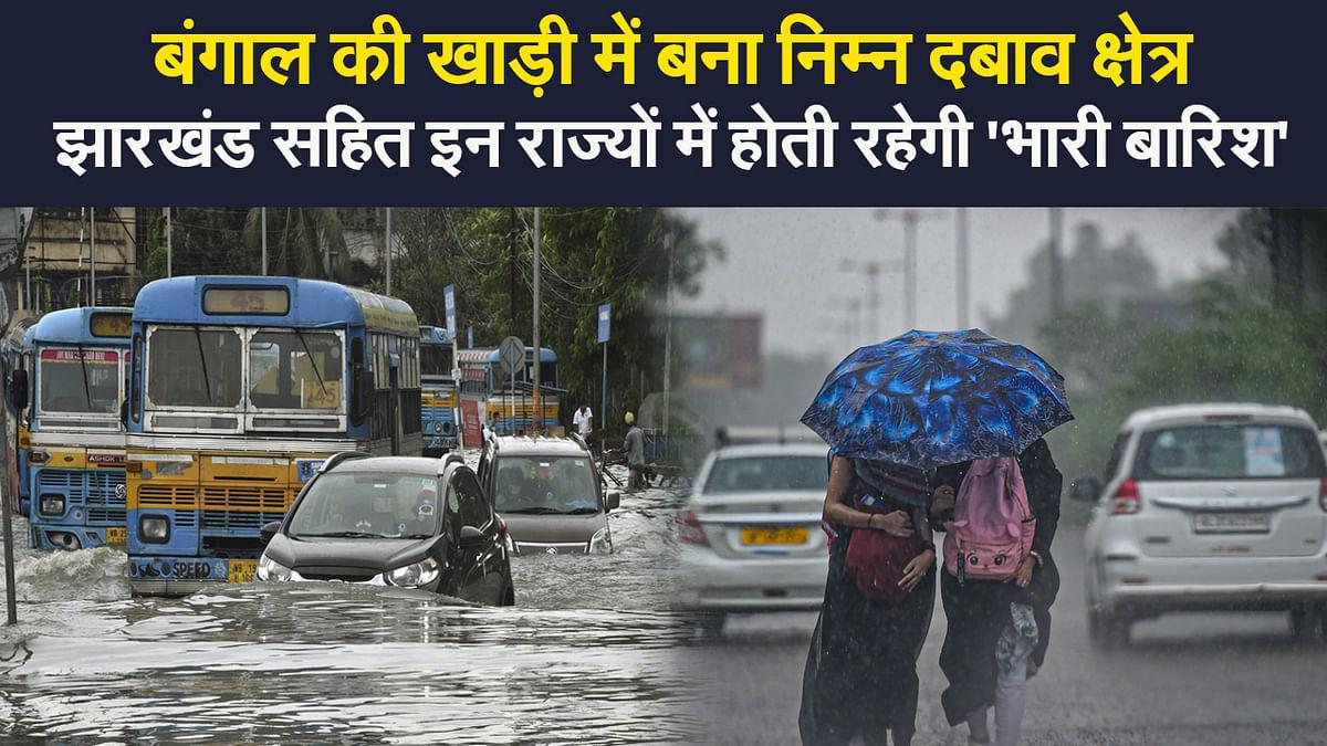 Weather Update: बंगाल की खाड़ी में बना निम्न दबाव का क्षेत्र, झारखंड सहित इन राज्यों में 4 अगस्त तक बारिश