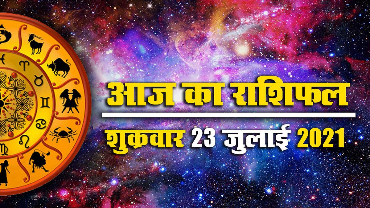 Horoscope Today 23 July 2021: देखें गुरु पूर्णिमा से पहले, आज का मेष से मीन तक का राशिफल, पंचांग