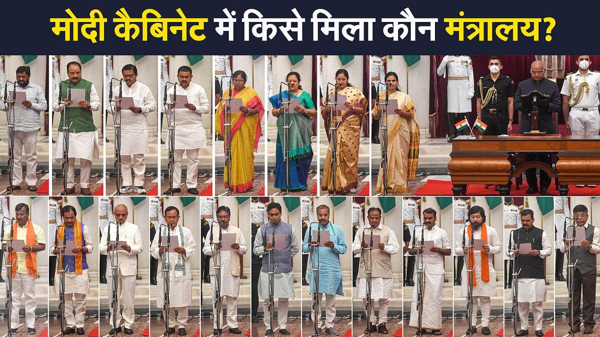 Modi cabinet expansion: मोदी कैबिनेट में 36 नए चेहरे, 7 का कद बढ़ा, जानिए कैसी है पीएम मोदी की नई टीम