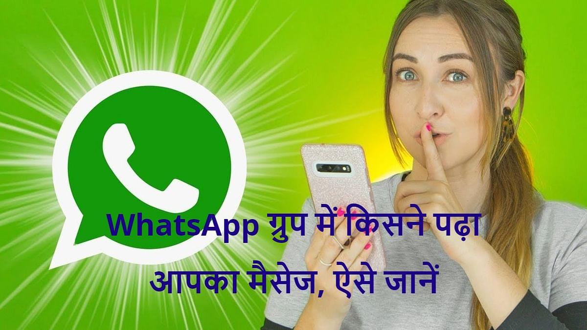 WhatsApp Tips: ग्रुप में किस-किस ने पढ़ा है आपका मैसेज, जानें पता लगाने का तरीका