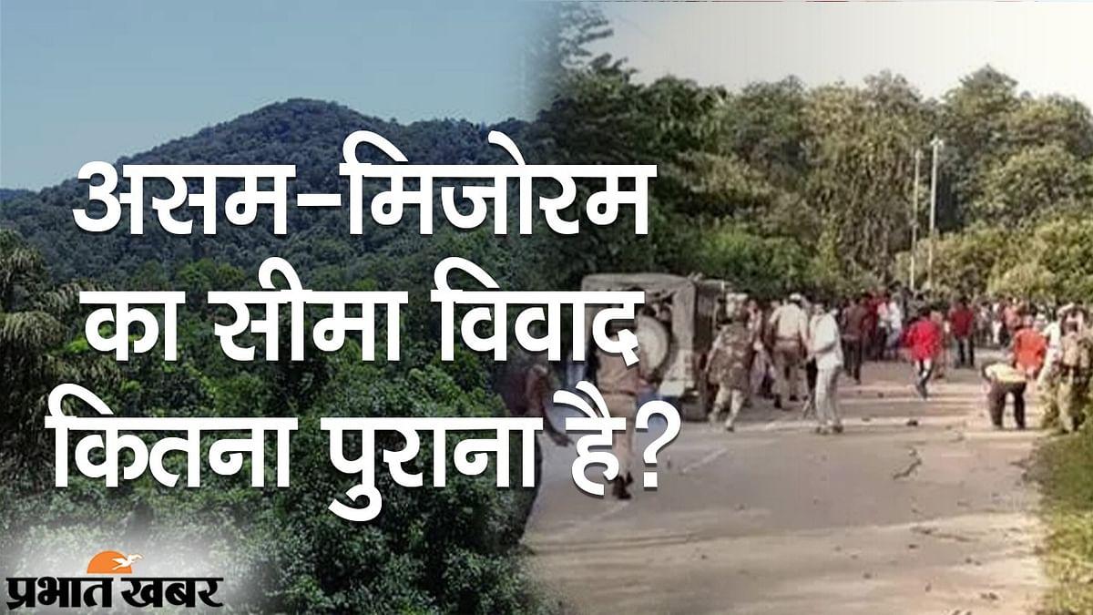 सालों से जारी असम-मिजोरम सीमा विवाद, हिंसा के बीच CRPF की तैनाती, दोनों राज्यों के दावों का सच क्या है?