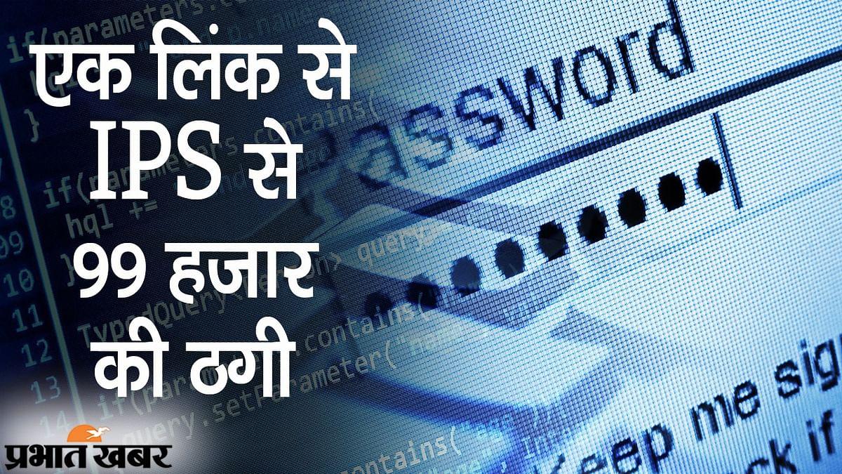 'कृपया, SMS को क्लिक करें', एक लिंक से IPS से 99 हजार की ठगी, जामताड़ा से बैठकर राजस्थान में क्राइम