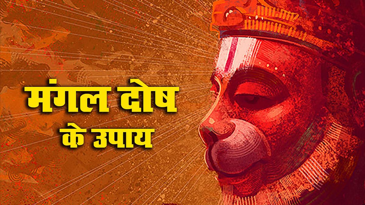 Mangal Dosh Nivaran: हर मंगलवार मंगल दोष दूर करने के लिए करें ये उपाय, कर्जों से मिलेगी मुक्ति, सुखद होगा जीवन