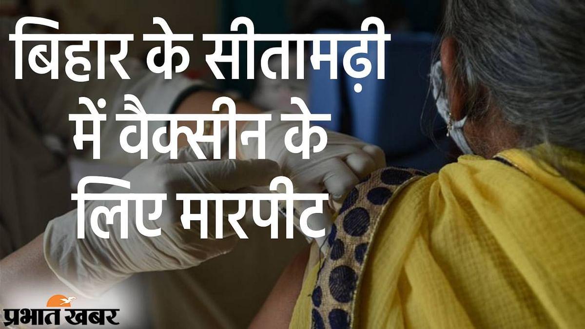 बिहार के सीतामढ़ी में वैक्सीन की डोज पहले लेने के लिए मारपीट, पुलिस ने लोगों को कराया शांत