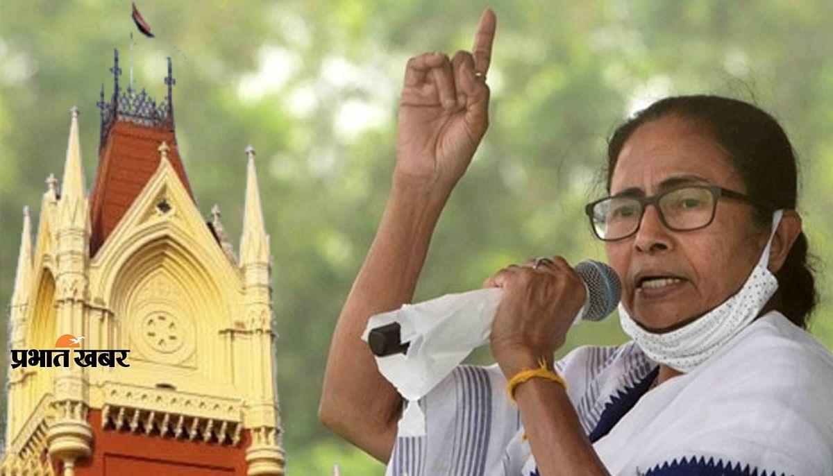 चुनाव बाद हिंसा मामले में कलकत्ता हाइकोर्ट ने ममता सरकार से 31 जुलाई तक मांगा हलफनामा