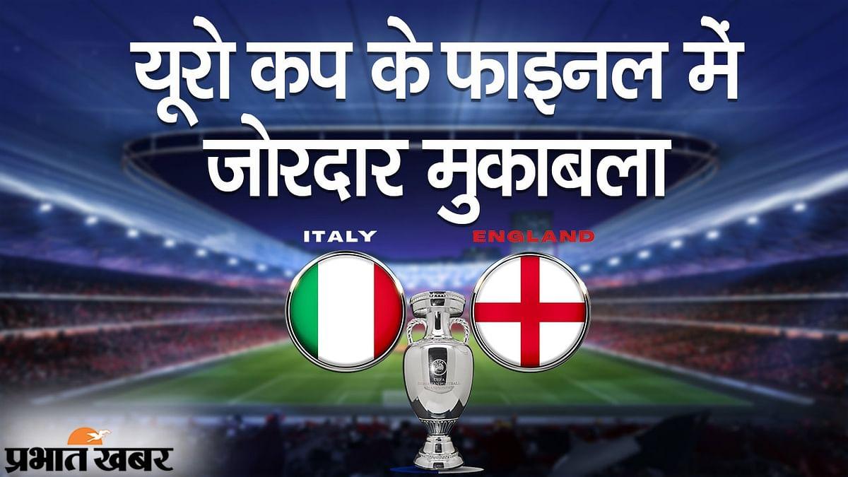 EURO CUP 2020: फाइनल मैच में दो दिग्गज टीम में मुकाबला, इंग्लैंड का इटली की मजबूत डिफेंस से सामना