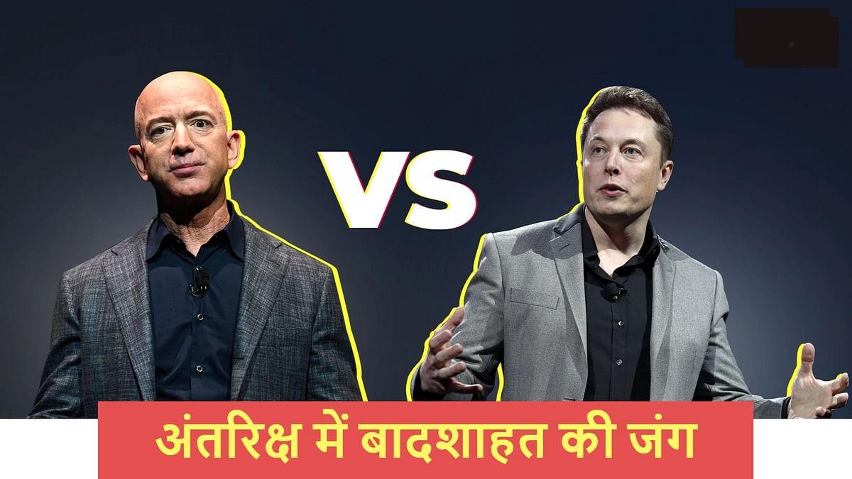 Jeff Bezos vs Elon Musk: NASA कॉन्ट्रैक्ट के बहाने अंतरिक्ष में बादशाहत की जंग, पढ़ें पूरी खबर
